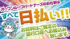 フォークリフト・玉掛け(経験者歓迎/倉庫内/リフト/日曜休/8-17時/日払いあり)