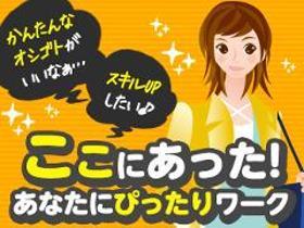 販売スタッフ(カンタンレジ接客/来社不要/自由シフト/短期)