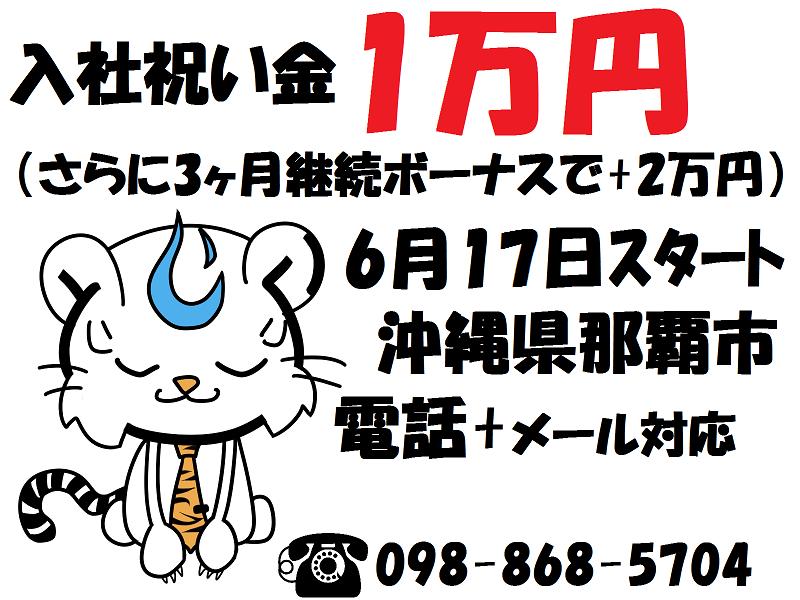 コールセンター・テレオペ(時給1150円/夜勤/那覇市/入社祝金制度有)