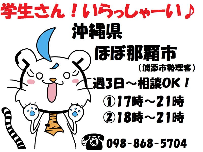 コールセンター・テレオペ(学生限定/17-21時・18-21時/時給1000円)