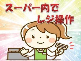 接客サービス(スーパーでのレジ操作業務、ショートタイム、長期、駅チカ)