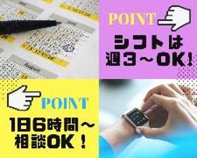 レジ(扶養内/来社不要 日払い可 週3~)