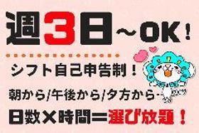 レジ(100円ショップ店員/来社不要 日払い可 週3~ 短期)