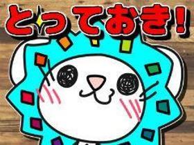 レジ(100円ショップスタッフ/短期 日払い可 即就業可)