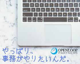 オフィス事務(即日OK/週5・長期【土日祝休み】Excelデータ作成・集計)