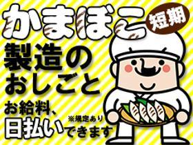 食品製造スタッフ(蒲鉾のパック詰め/土日含週5/8時半or17時15分~8h)