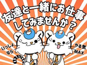 コールセンター・テレオペ(官公庁業務/週4-5/シフト制/短期)