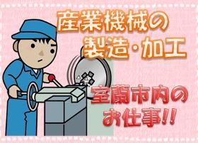 製造スタッフ(組立・加工)(産業機械加工、機械製缶業務、長期、車通勤OK)