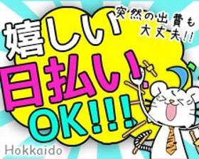 接客サービス(スーパー内レジ 週4~5日 16時~21時 Wワーク歓迎)