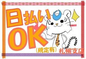 ピッキング(検品・梱包・仕分け)(手稲区◆家具配送助手、長期、週5日、シフト制、8時~17時)