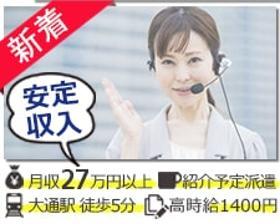 コールセンター・テレオペ(紹介予定派遣◆大手電機メーカー受注センターのSV 週5、9h)