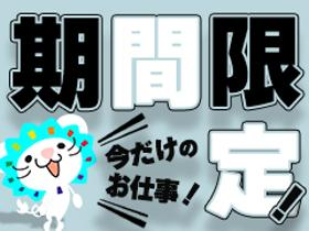 倉庫管理・入出荷(日用品の仕分け/15時半~21時/平日週4日/7月末迄)