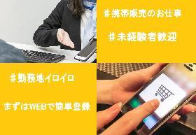 携帯販売(量販店での携帯販売/シフト制/時給1300円)