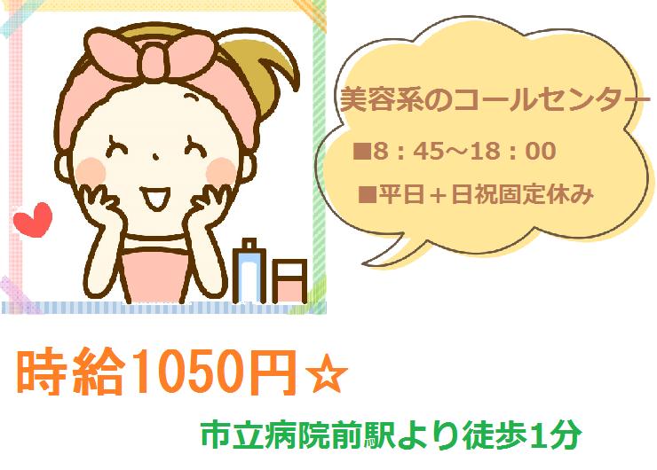 コールセンター・テレオペ(サプリ・化粧品・ダイエット商品のカスタマーサポート)