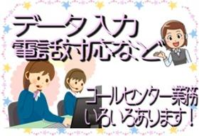 コールセンター・テレオペ(長期/8時50分~17時50分/電話メール対応/)