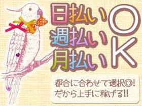 ピッキング(検品・梱包・仕分け)(商品ピッキング/学生歓迎、7-14時、週2,3、日・週払い)