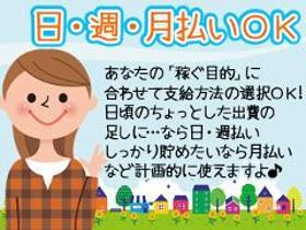 軽作業(商品ピッキング/学生歓迎、7-14時、週2,3、日・週払い)