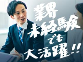 営業(人材派遣の営業職/休日125日/転勤あり/週休2制)