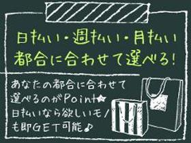 販売スタッフ(ショップ店員/月25万以上/web登録/全額日・週払いOK)