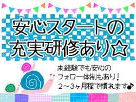 コールセンター・テレオペ(週4日~OK/シフト制/未経験OK/受信/車通勤可)