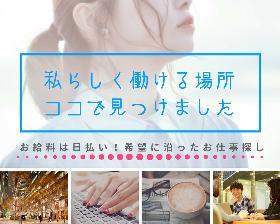 一般事務(代表電話応対業務→長期/土日休/平日週5/9~17時)