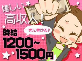 携帯販売(スマホの販売/1500円 週5日 6ヶ月以上 全額日払い可)