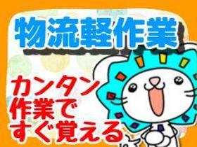 ピッキング(検品・梱包・仕分け)(22時から29時/週休2日シフト制/夜勤/冷蔵倉庫)