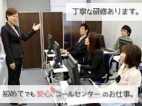 コールセンター・テレオペ(オープニング/コールセンタ問合せ/長期/未経験男女OK)