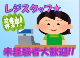 接客サービス(レジ操作業務、品出し、店内清掃など、長期)