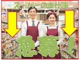 販売スタッフ(【月・木・金・土・日・祝】精肉の量り売り、品出し)