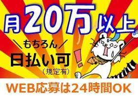 コールセンター・テレオペ(ネット利用者へのリモートサービス/7月14日~/フルタイム)