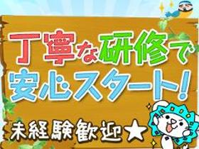 コールセンター・テレオペ(ネット利用者へのリモートサービス/時給1350円/週5)