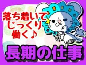 レジ(【金・土・日・祝】レジ業務)