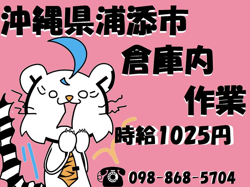 ピッキング(検品・梱包・仕分け)(物流センター/週5/平日休/7時半-16時半/日払)