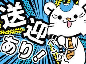 フォークリフト・玉掛け(フォークリフト/ピッキング/時給1210円/日勤)