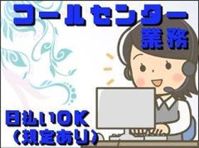 オフィス事務(ケーブルTV会社の問合せ受付/週5フル、高時給、8月から予定)