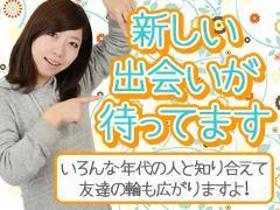 レジ(レジ業務【週末のみ/レジ業務/9時-19時】)