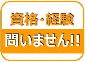 ピッキング(検品・梱包・仕分け)(IT機器の運搬/未経験、夜勤あり交代制、土日含む週3,4日)