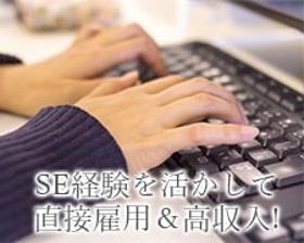 SE(システムエンジニア)(紹介予定派遣 社内SE業務◆週5日、8h)
