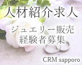 販売スタッフ(正◆ジュエリー販売 月8~9日休日)