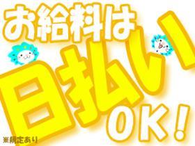 軽作業(日払いOK/1日4Hのみ/倉庫内作業)