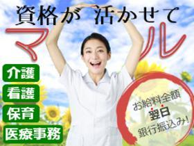 栄養士(伊勢原市沼目の老健での栄養士 週4日~)