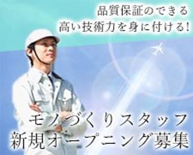 製造スタッフ(組立・加工)(正◆航空機関連機器の製造 平日週5、8時30分~17時30分)