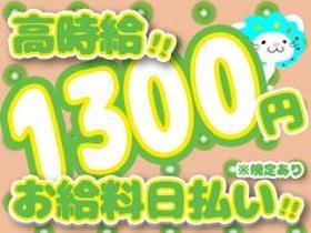 フォークリフト・玉掛け(ブランクOK/1300円/リフト/9-18時/シフト制/週5)