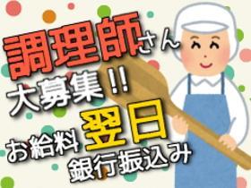 調理師(食器洗浄や清掃業務、実働5時間、週3~5日、資格経験不要)