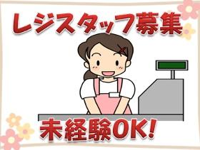 接客サービス(10時~14時、実働4h、扶養内OK、週4~5、シフト制)