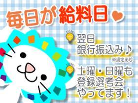 コールセンター・テレオペ(個人ユーザー向けPCサポート/週5日/9:00~18:00)