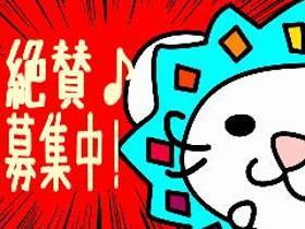 フォークリフト・玉掛け(【送迎あり】木・金休み!/しっかり稼げる!/21~6時)