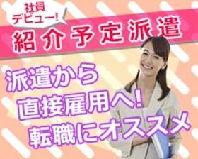 一般事務(紹介予定派遣◆代表電話対応、スタッフの勤怠管理等 週5、8h)