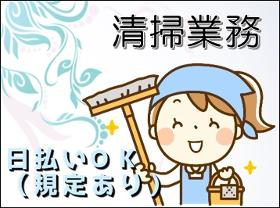 清掃スタッフ(店舗内清掃業務、6時~9時半、週4から5日)